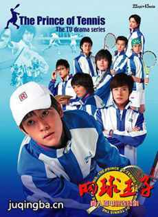 加油網球王子