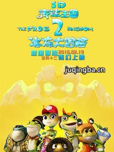 青蛙王國2之冰凍大冒險
