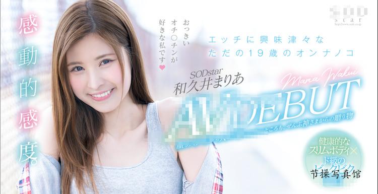 [STARS-100]新人和久井まりあ(和久井玛丽亚)笑起来超甜