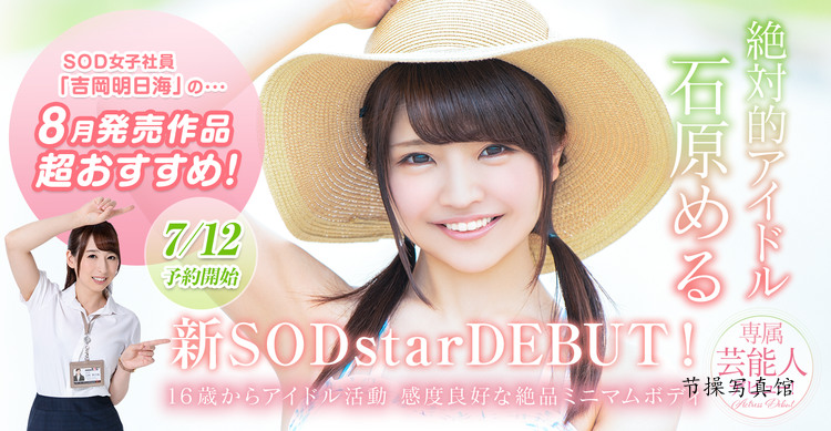 [STARS-106]神秘的新人永野いち夏(永野一夏)终于和大家见面了 车牌号 第5张
