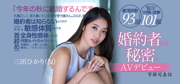[PRED-165]三田ひかり(三田光)结婚前最后的经典作品