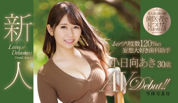 [JUY-922]新人小日向あき(小日向秋)是一个牙科诊所助手