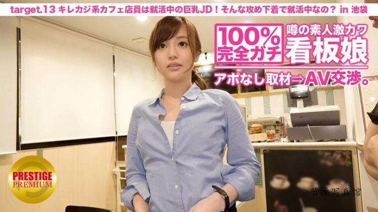 [300mium-024]24岁的白川麻衣是一个工作认真的店员