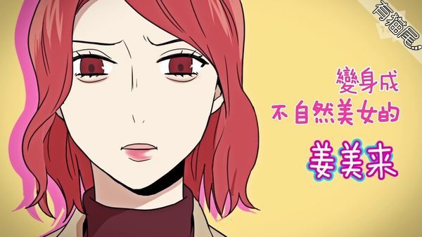 《我的ID是江南美人》漫画剧情评价与分析!