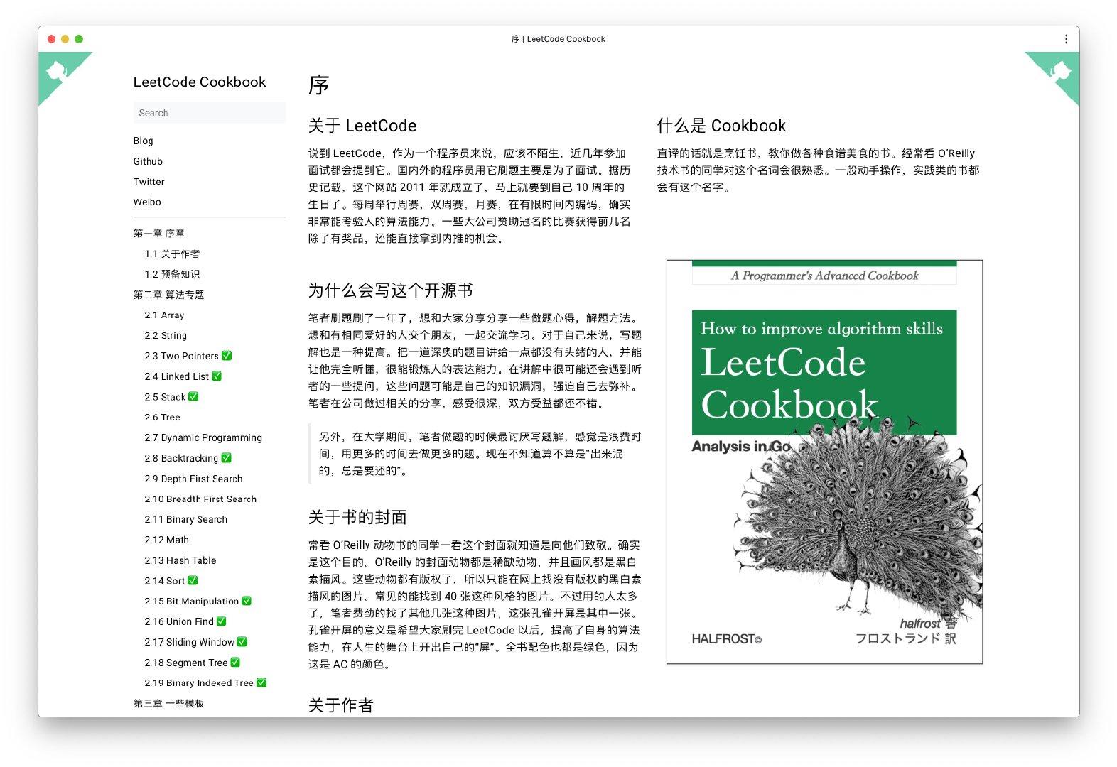 ◎ LeetCode Cookbook