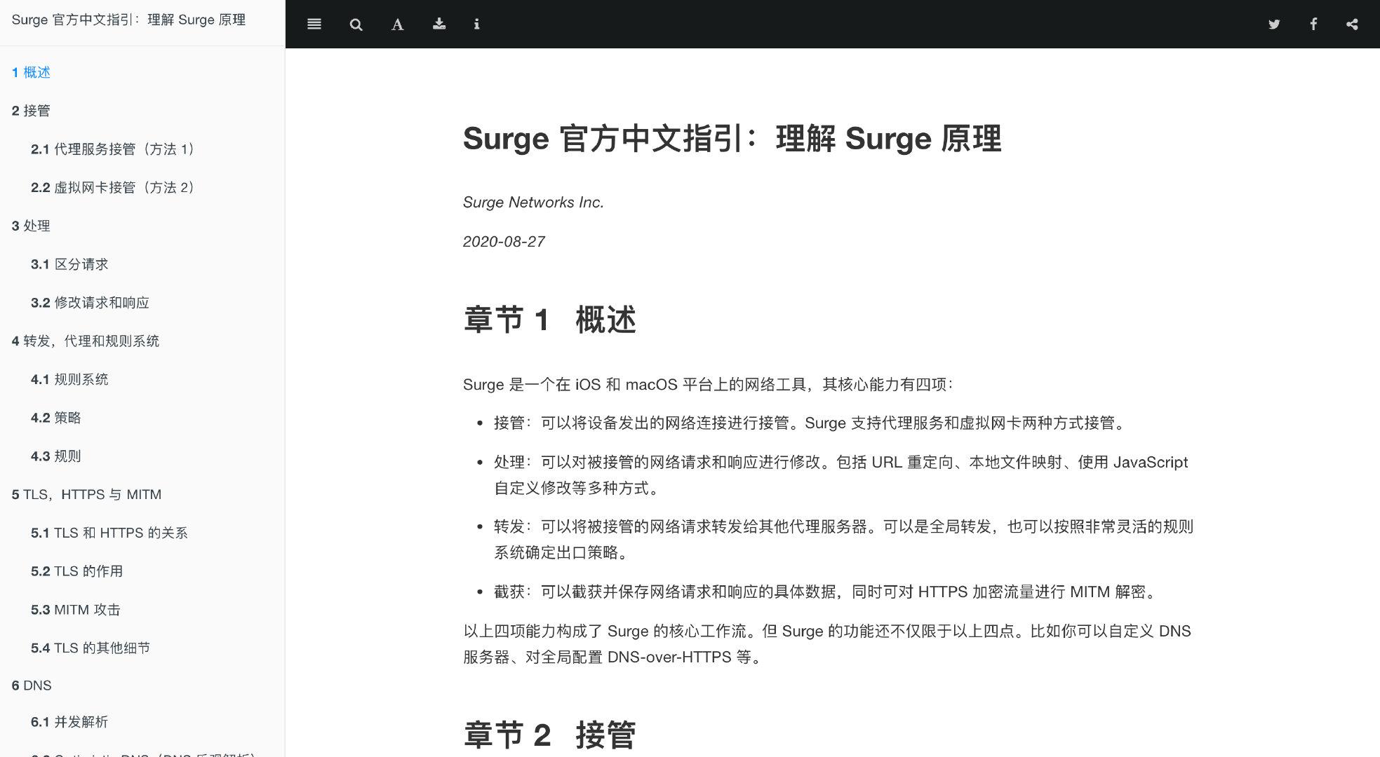 ◎ Surge 官方中文指引