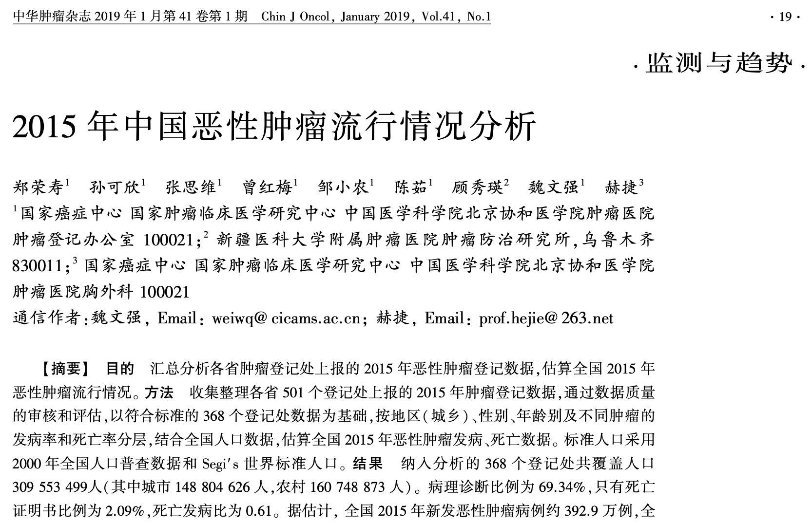 ◎ 2015 年中国恶性肿瘤流行情况分析
