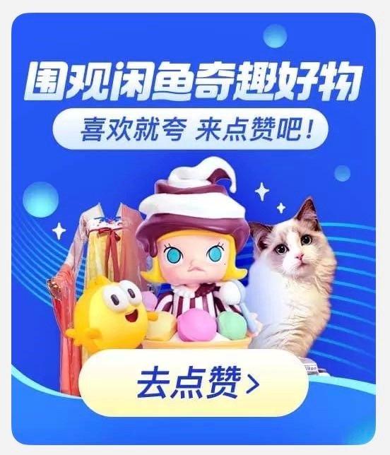 错过闲鱼玩家,【会玩达人】不能再错过,集赞抢500万曝光!
