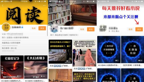 视频号日产1500粉的小说分销项目!老项目新玩法!