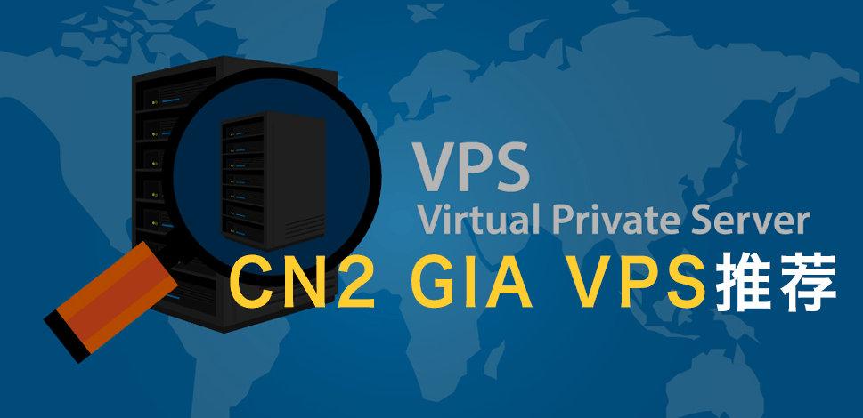 《2020年好用的CN2 GIA VPS推荐,包括美国、德国、英国等区域》