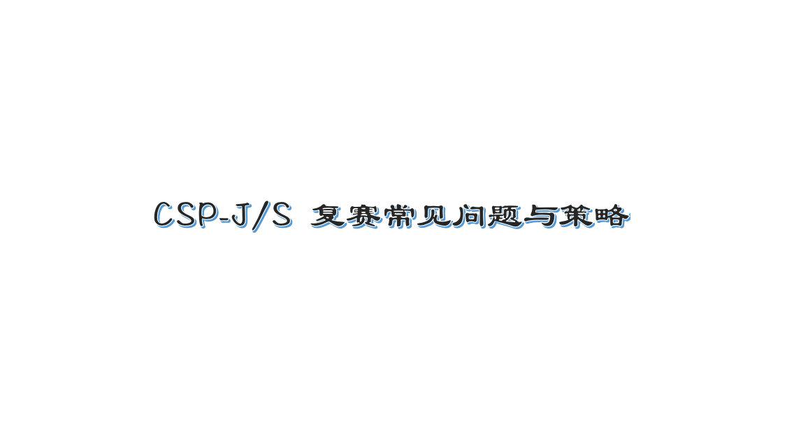 CSP-J/S 复赛常见问题与策略