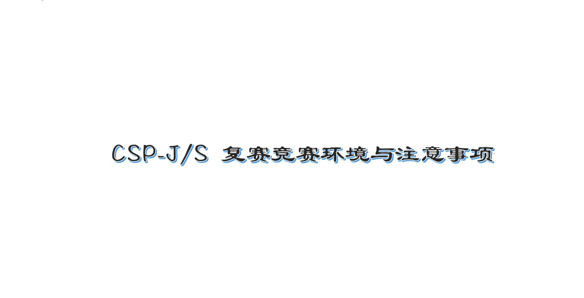 CSP-J/S 复赛竞赛环境与注意事项