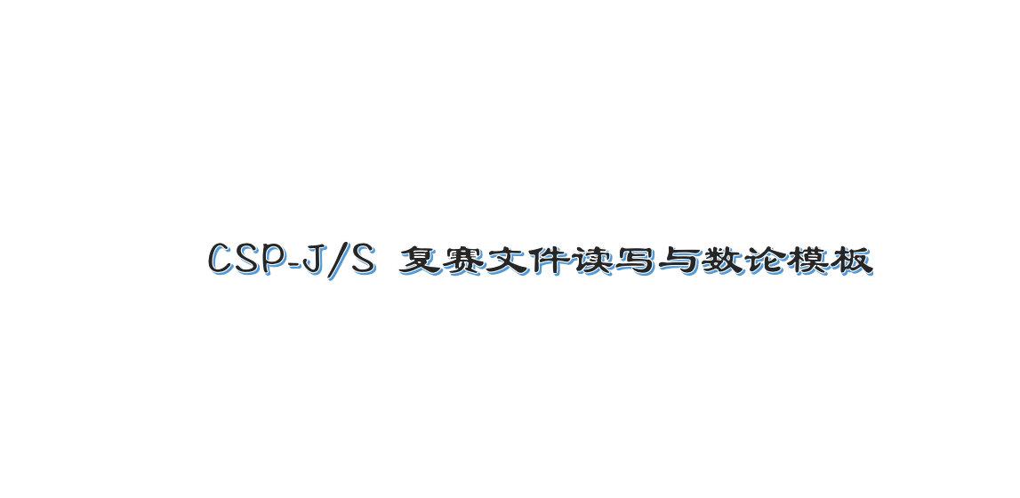 CSP-J/S 复赛模板库