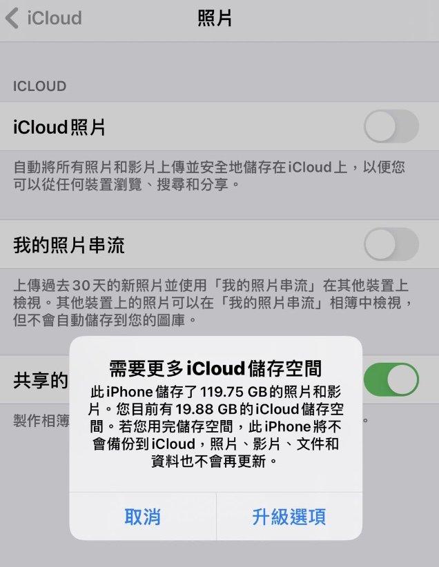 容量 写真 icloud iCloudの写真がアップロードされないときの対処法!手動で同期する方法も紹介