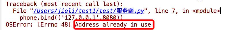 121-基于TCP协议的套接字编程-bug.png?x-oss-process=style/watermark