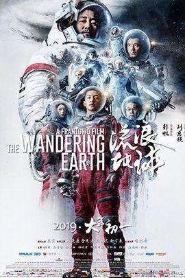流浪地球的海报