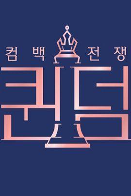 女王之国的海报