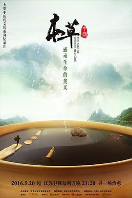 本草中國的海報