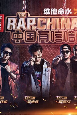 中国有嘻哈的海报