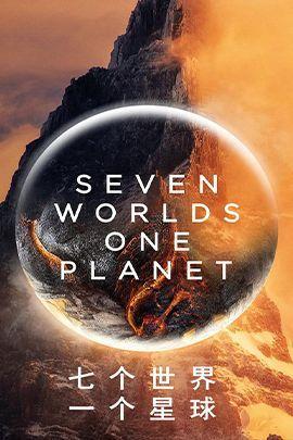 七个世界,一个星球的海报
