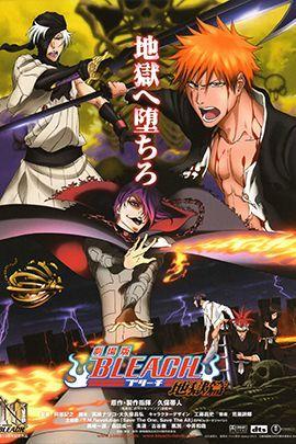 死神剧场版:地狱篇的海报
