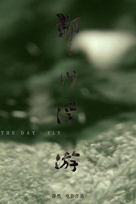 郁川浮游的海报