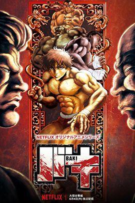 刃牙:大擂台赛的传说的海报