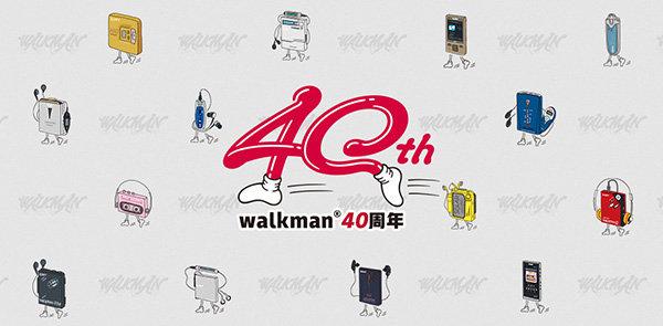 Walkman40周年主题网站 技术控 第1张