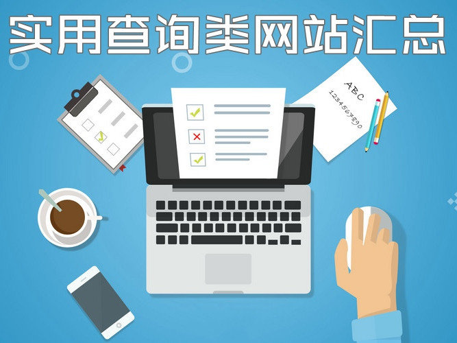 实用网站汇总:征信查询、个人信息、婚姻状况 技术控 第1张