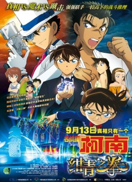 2019 日本《名侦探柯南:绀青之拳》名侦探柯南系列第23部动画剧场版
