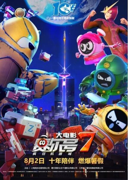 2019 中國《賽爾號大電影7》瘋狂的機器城