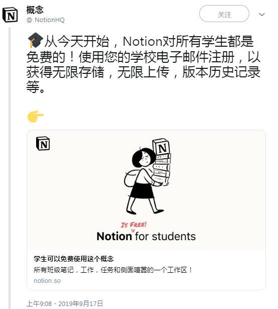Notion推出学生免费使用计划,使用edu可免费享用 技术控 第1张
