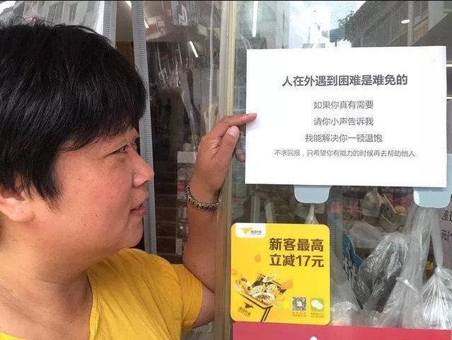 扬州市一家超市女老板贴的这张小纸条,感动了整座城 涨姿势 第1张