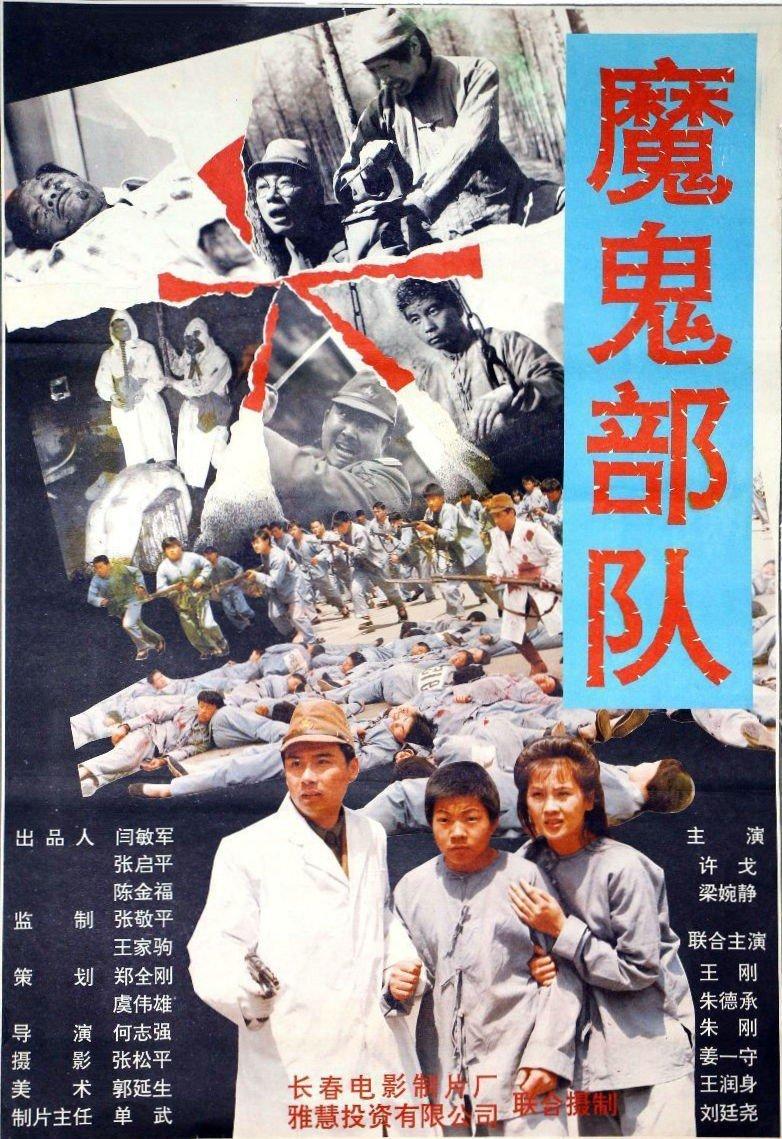 1988历史恐怖《黑太阳731续集之杀人工厂》德版蓝光.BD1080P.国语中字
