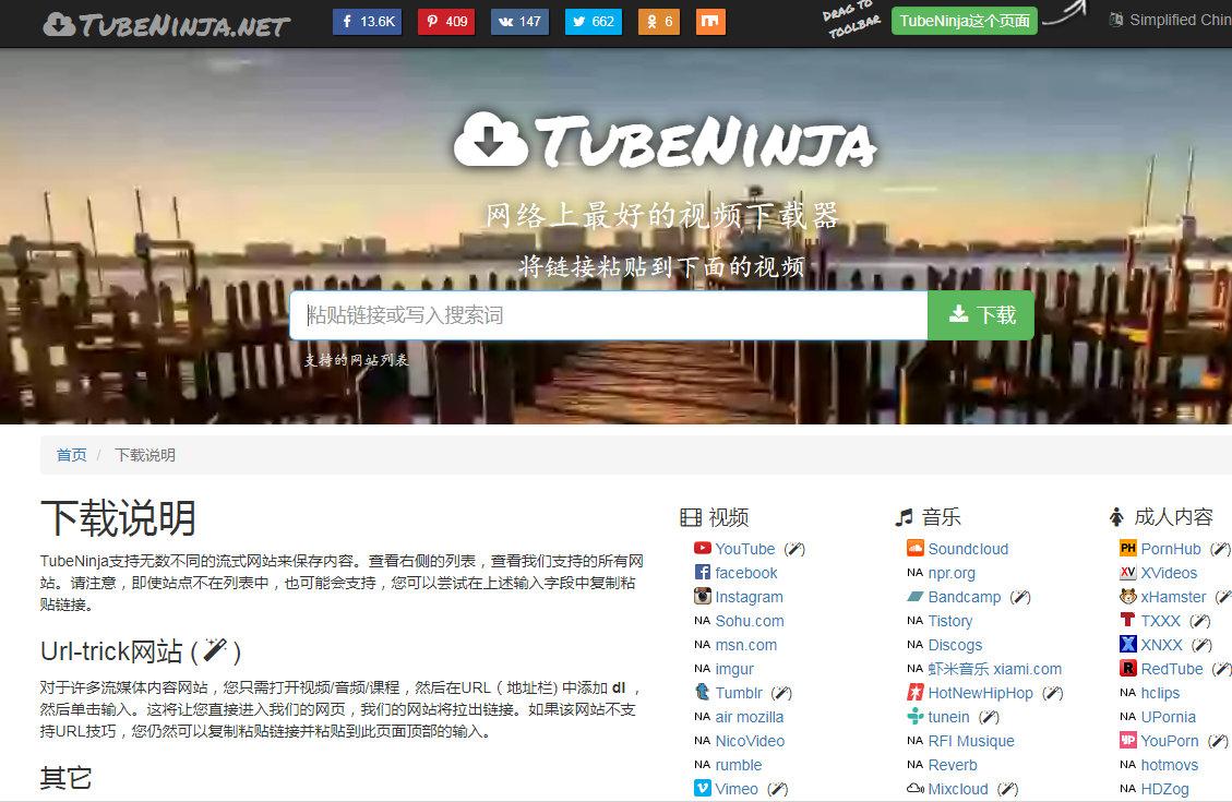 网络上最好的视频下载器tubeninja 技术控 第1张