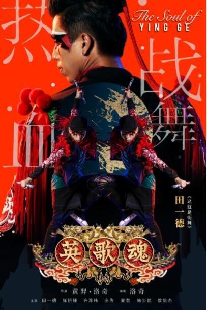 2019 中國《英歌魂》首部潮汕非物質文化遺產電影