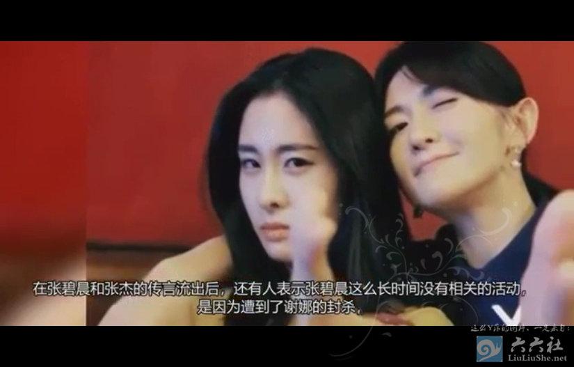 福利汇总2019第1007期:张碧晨3分21秒流出视频内幕是怎样的? liuliushe.net六六社 第2张