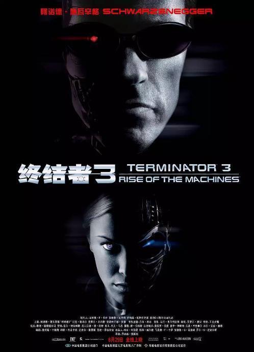 終結者3:機器的覺醒
