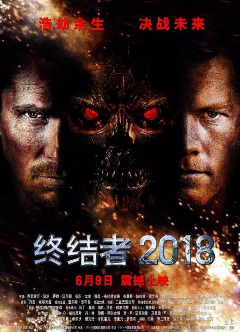 終結者4:救世軍/終結者2018