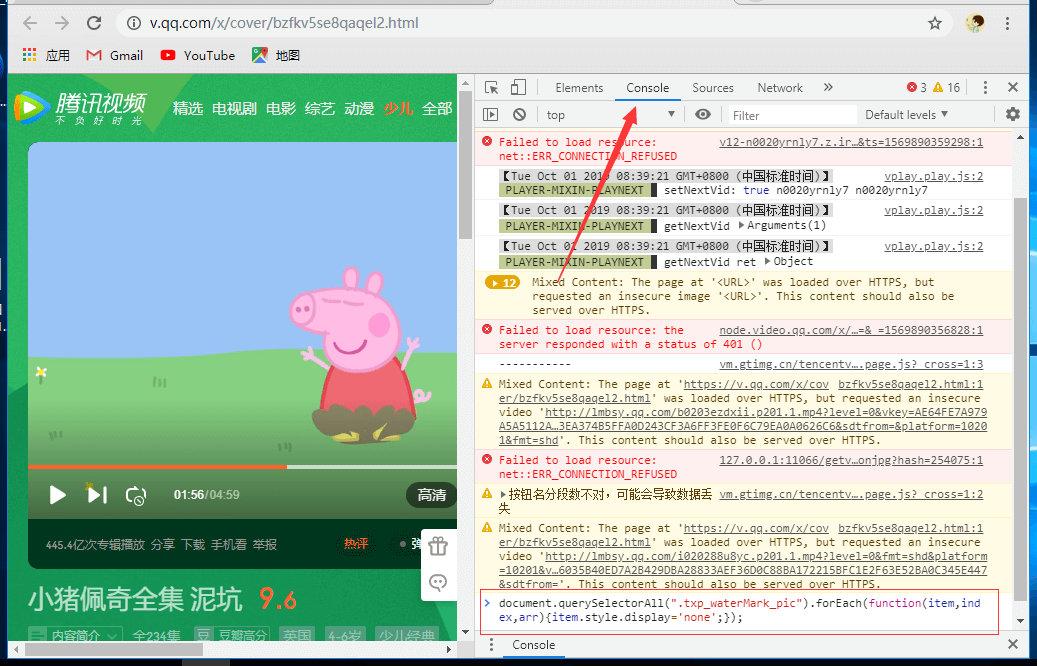 利用代码除去腾讯、优酷网页播放视频水印 技术控 第2张