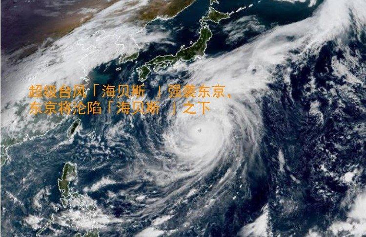 2019福利汇总1010期:超级台风「海贝斯」强袭东京,东京即将沦陷「海贝斯」之下 liuliushe.net六六社 第1张