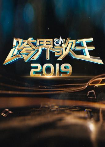 2019跨界歌王第四季