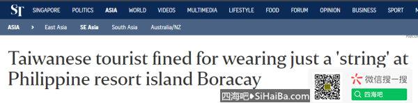 台湾女游客在菲律宾长滩岛游玩被罚款,警方称:比基尼就是根绳子 热门事件 第2张