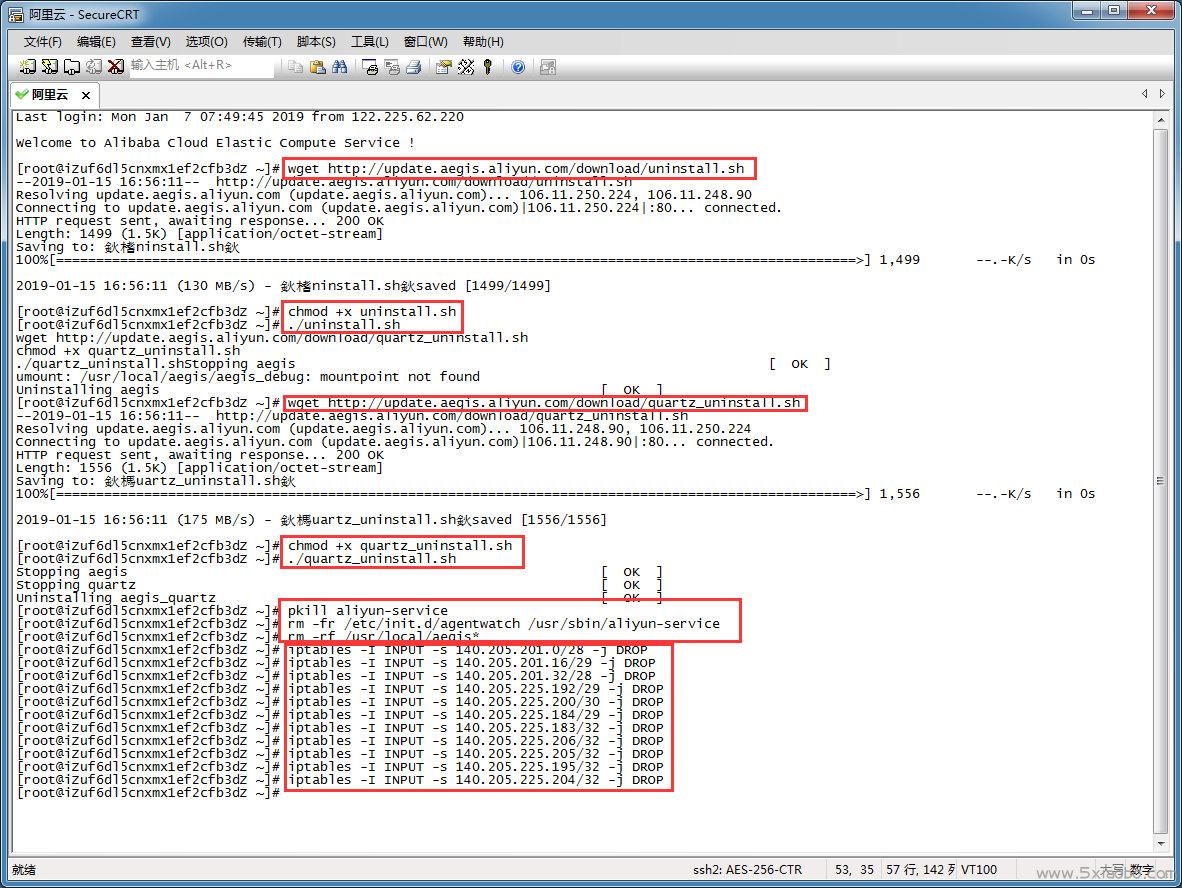 卸载阿里云、腾讯云服务器监控系统教程