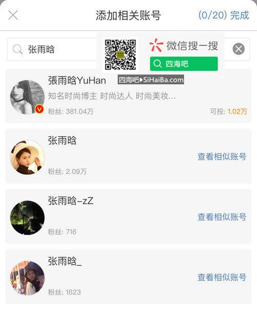"""蜂群文化回应零转化""""张雨晗YuHan""""微博推广事件:系恶意诋毁 热门事件 第1张"""