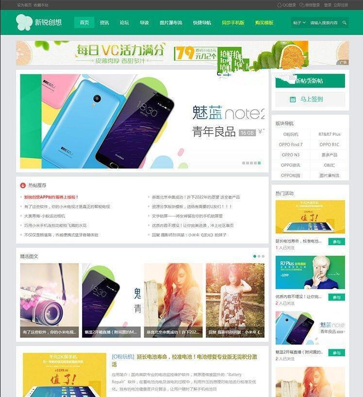 Discuz x3.2模板 新锐创想轻主题社区 商业版整站带数据+手机移动端
