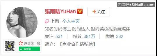 微博很生气,后果很严重:关停@张雨晗YuHan 微博账号。 热门事件 第3张