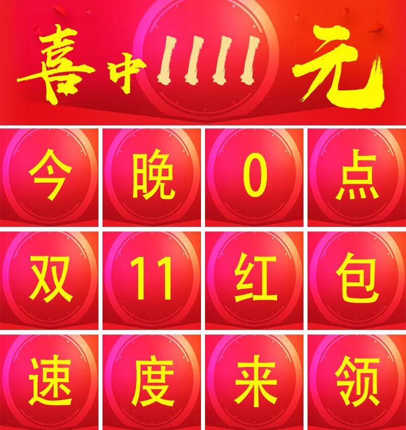 (双11超级红包)天猫1111元红包领取链接