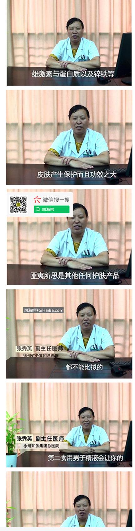 有图有真相,医院妇科主任医师告诉你常吃精子的好处。请甩给你的gf 涨姿势 第3张
