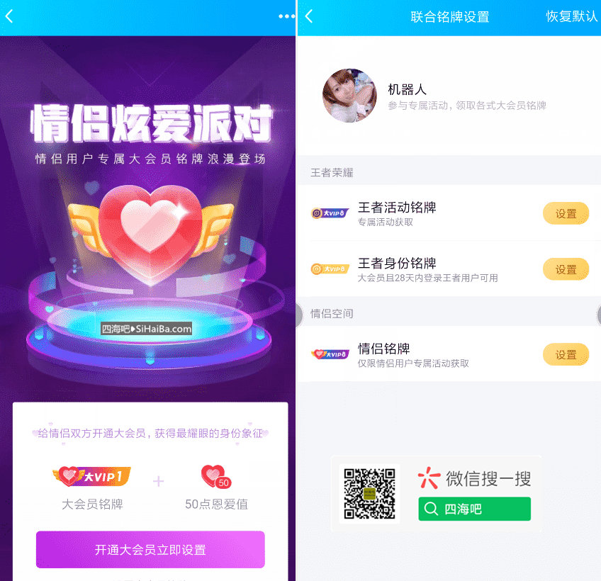 QQ大会员最新推出铭牌+情侣可设置,看来又要吃波狗粮了。 涨姿势 第1张